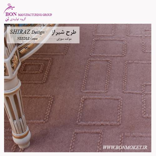 طرح شیراز